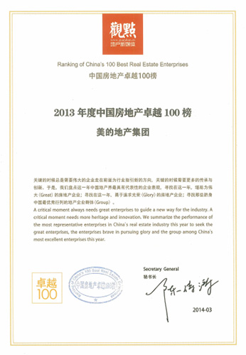 Midea Real Estate Group 2013 Ranking of China's 100 Best Real Estate Enterprises Guandian Real Estate New Media