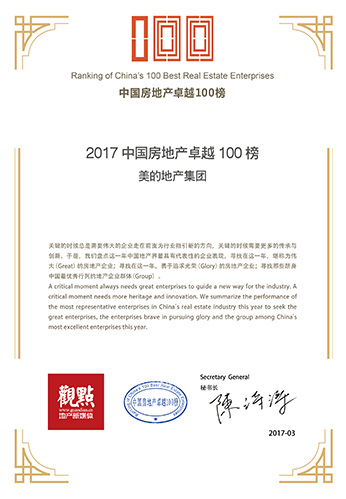 Midea Real Estate Group 2017 Ranking of Chin's Real Estate Enterprises Guandian Real Estate New Media