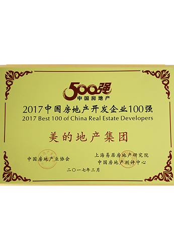 Midea Real Estate Group 2017 Best 100 of China Real Estate Developers China Real Estate Association