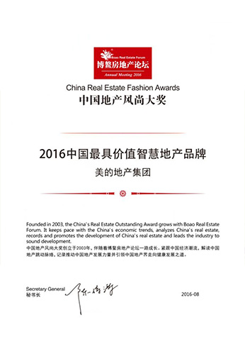 Midea Real Estate Group 2017 China Influential Property Brands Boao Real Estate Forum